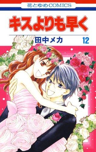 キスよりも早く 12 (花とゆめコミックス)