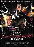 ビューティフル・カップル 復讐の心理[DVD]