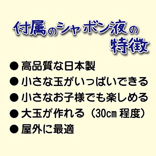 友田商会『0200-忍者千連発しゃぼん玉』