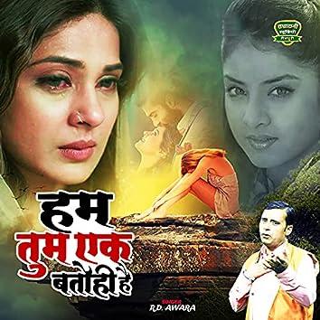 Hum Toh Ek Batohi Hai (Hindi Ghazal)
