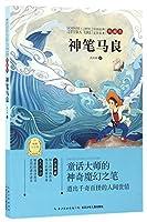 中国经典文学名著·典藏本:神笔马良