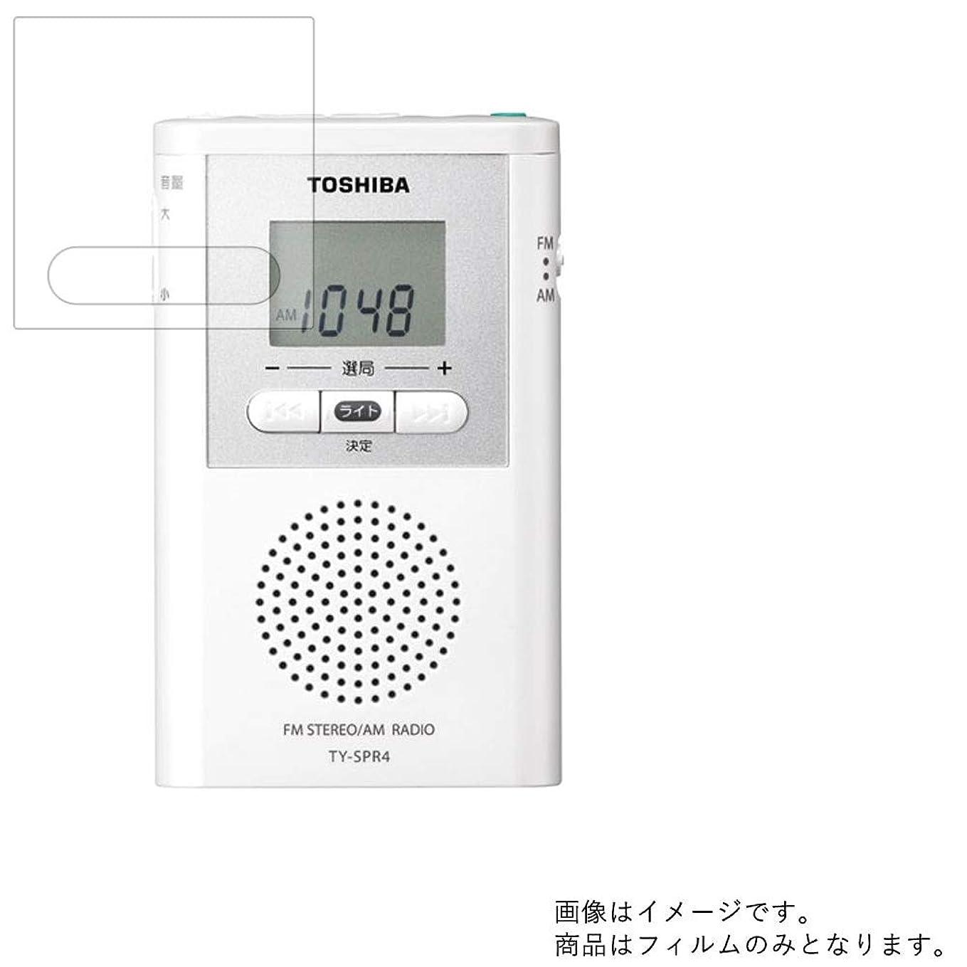 不快近代化スロー【2枚セット】Toshiba TY-SPR4 用 液晶保護フィルム 防指紋(クリア)タイプ