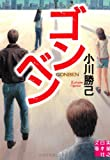 ゴンベン (実業之日本社文庫)