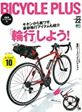 BICYCLE PLUS バイシクルプラス vol.22 (エイムック 3911)