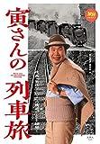 旅鉄BOOKS 006 寅さんの列車旅 映画『男はつらいよ』の鉄道シーンを紐解く - 「旅と鉄道」編集部