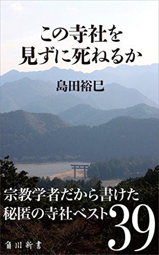 この寺社を見ずに死ねるか (角川新書)