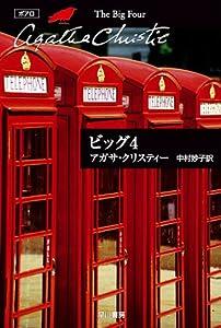 ポアロシリーズ 4巻 表紙画像