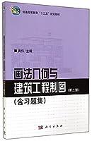 画法几何与建筑工程制图(含习题集)(第二版)