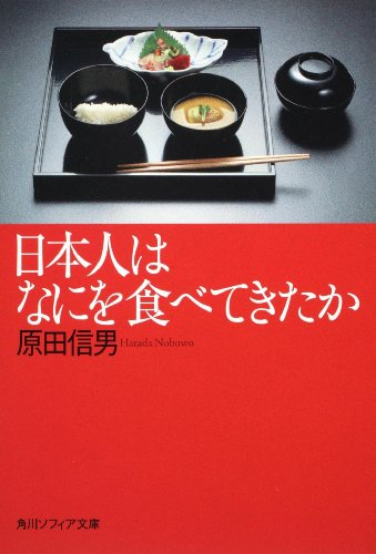 日本人はなにを食べてきたか (角川ソフィア文庫)の詳細を見る