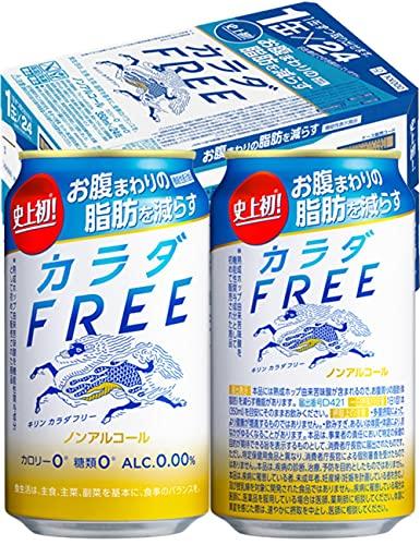 【Amazon.co.jp限定】 【お腹まわりの脂肪を減らす】 2ケースまとめ買い キリン カラダFREE(カラダフリー) [ ノンアルコール 350ml×48本 ]BBOA