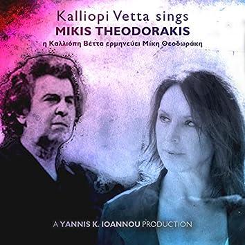 Kalliopi Vetta sings Mikis Theodorakis