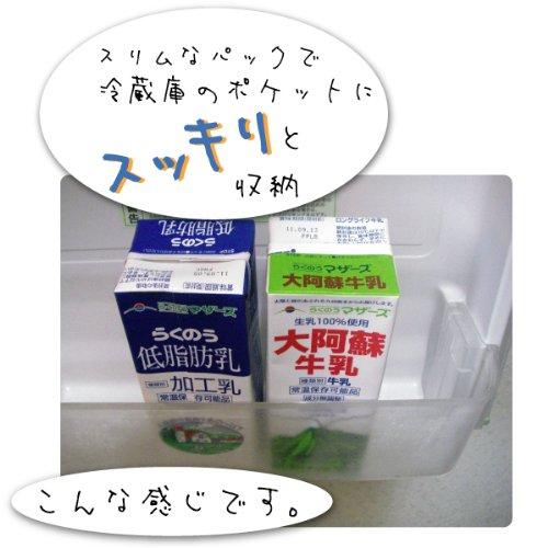 らくのうマザーズ『大阿蘇牛乳1000ml』