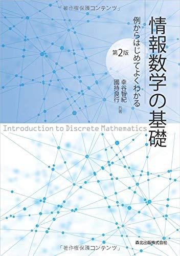 情報数学の基礎(第2版):例からはじめてよくわかるの詳細を見る