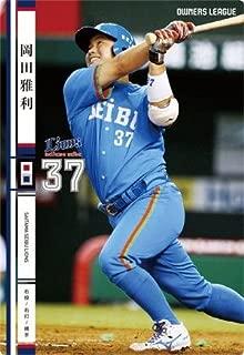 オーナーズリーグ20 OL20 白カード NW 岡田雅利 西武ライオンズ