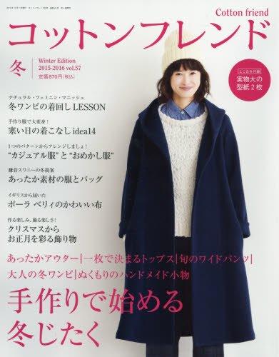 コットンフレンド2015-2016年冬号(12月号vol.57)