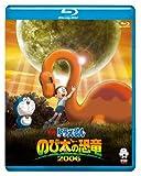 映画ドラえもん のび太の恐竜 2006【ブルーレイ版】[Blu-ray/ブルーレイ]
