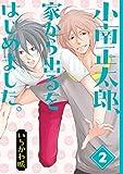 小南正太郎、家から出るをはじめました。 2巻 (デジタル版ビッグガンガンコミックス)