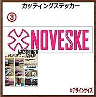 ③ NOVESKE カッティングステッカー ノベスケ (チェリー, 18x5cm 1枚)