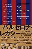 バルセロナ・レガシー クライフ哲学の申し子たちによる熾烈極まる抗争 (TOYOKAN BOOKS)