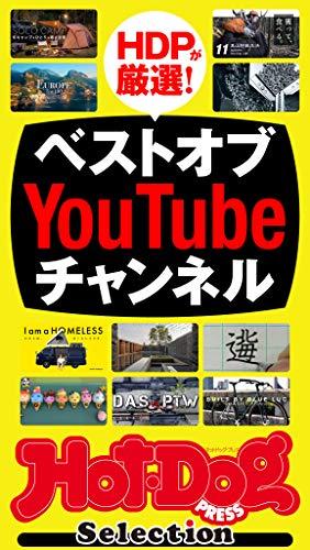 ホットドッグプレスセレクション ベストオブYouTubeチャンネル 2021年3/26号 [雑誌] Hot-Dog PRESS Selection