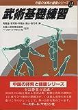 武術基礎練習 (中国の体育と健康シリーズ (15))