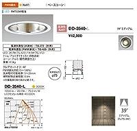 山田照明/ダウンライト DD-3540-L