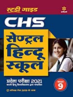 Study Guide Central Hindu School Entrance Exam 2021 For Class 9 Hindi