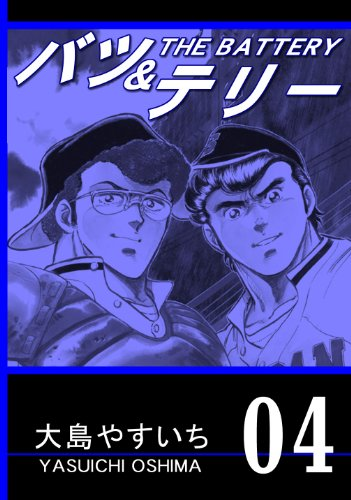 THE BATTERY Vol04 Remastering Version (Japanese Edition)