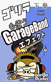 [YM]のゴリラも使う。GarageBandエフェクト 下巻