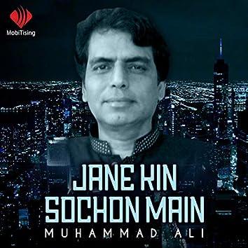 Jane Kin Sochon Main