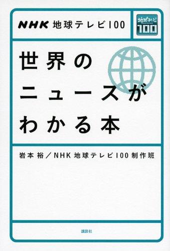 NHK地球テレビ100 世界のニュースがわかる本