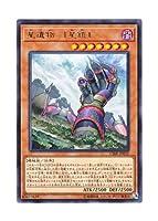"""遊戯王 日本語版 CIBR-JP022 World Legacy - """"World Armor"""" 星遺物-『星鎧』 (レア)"""