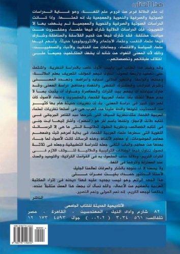 ʻIlm al-dilālah bayna al-naẓarīyah wa-al-taṭbīq (Arabic Edition)