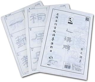 添今堂 中国書道 宣紙 描紅 練習套裝 初心者用 隸書 乙瑛碑 放大版