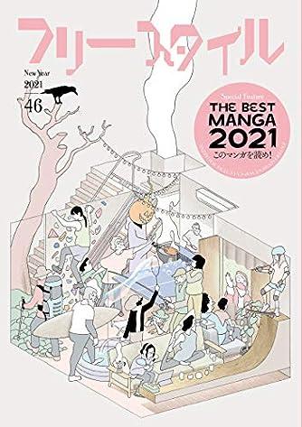 フリースタイル46 THE BEST MANGA 2021 このマンガを読め!