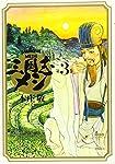 三国志メシ 第3巻 (希望コミックス)