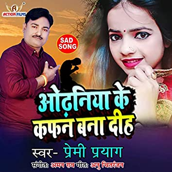 Odhniya Ke Kafan Bana Dih (Bhojpuri Song)