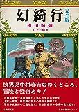 幻綺行 完全版 (竹書房文庫 よ 2-1)