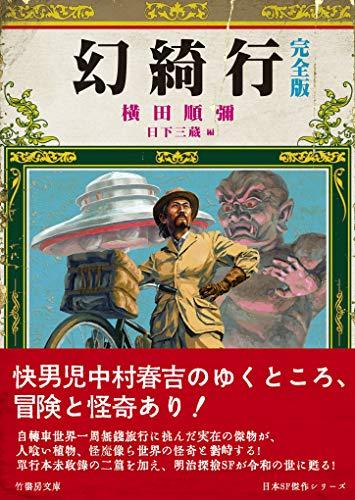 幻綺行 完全版 (竹書房文庫)