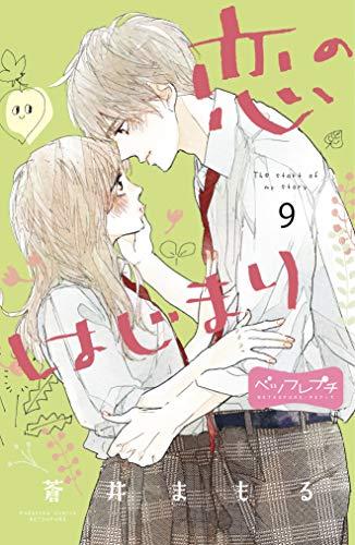恋のはじまり ベツフレプチ(9) (別冊フレンドコミックス)