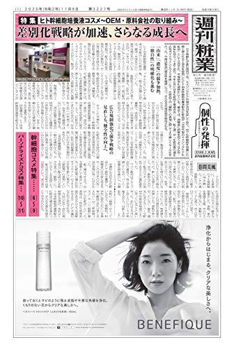 週刊粧業 第3227号 (2020-11-09) [雑誌]