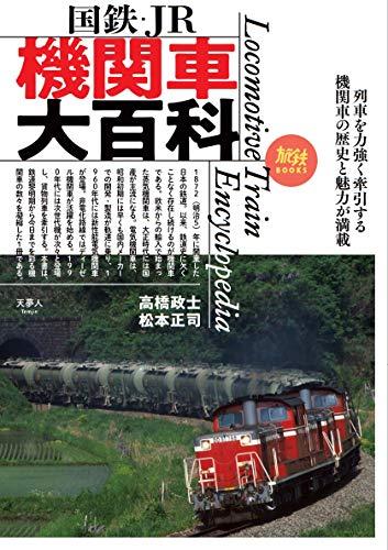 旅鉄BOOKS 027 国鉄・JR 機関車大百科の詳細を見る