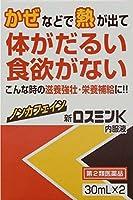 【第2類医薬品】新ロスミンK内服液 30mL×2 ×5