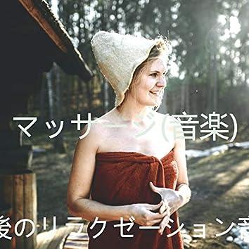 マッサージ(音楽)