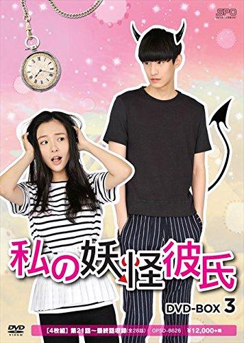 私の妖怪彼氏 DVD-BOX3