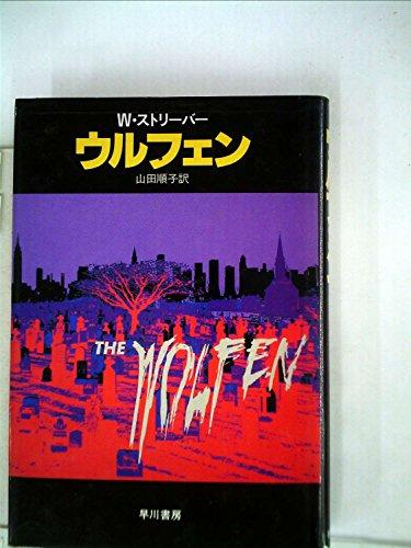 ウルフェン (1981年) (Hayakawa novels)の詳細を見る