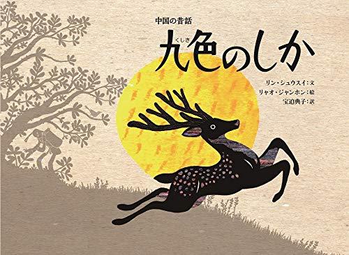 九色のしか (世界の絵本)