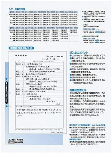 【セット品】コクヨ履歴書・職務履歴書4枚転職用A4サイズシン-72セット