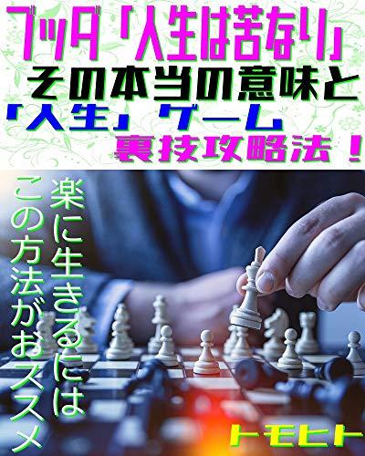 「人生は苦なり」その本当の意味と「人生」ゲーム攻略法!
