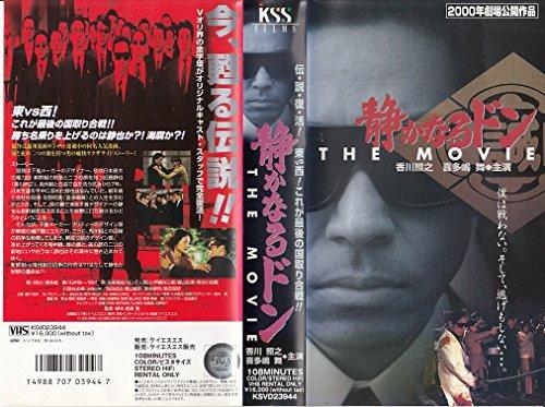 静かなるドン THE MOVIE [VHS]